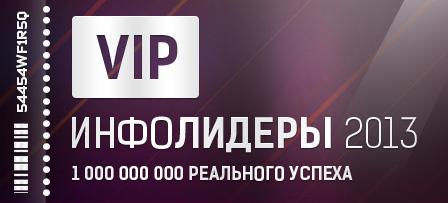 4553015_InfoLideri_2013_VIP (448x203, 33Kb)