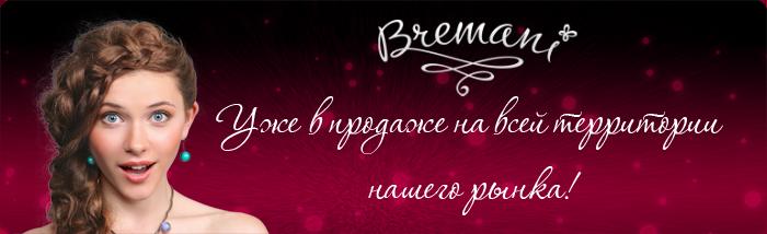 bremani-nsp-2 (700x214, 207Kb)