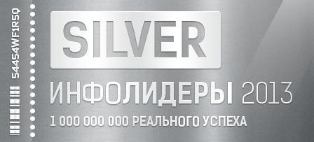 4553015_InfoLideri_2013_Silver (448x203, 31Kb)