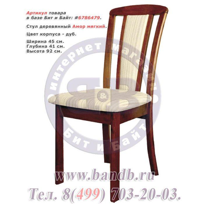 стулья деревянные купить