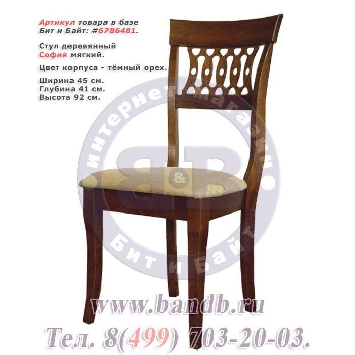 стулья деревянные для кухни