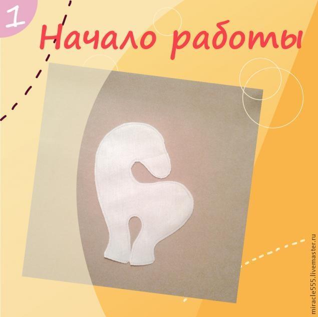 Гламурная кофейная лошадка к Новому году. Шьем текстильную игрушку (10) (635x634, 94Kb)