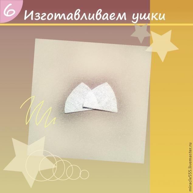 Гламурная кофейная лошадка к Новому году. Шьем текстильную игрушку (14) (635x635, 90Kb)