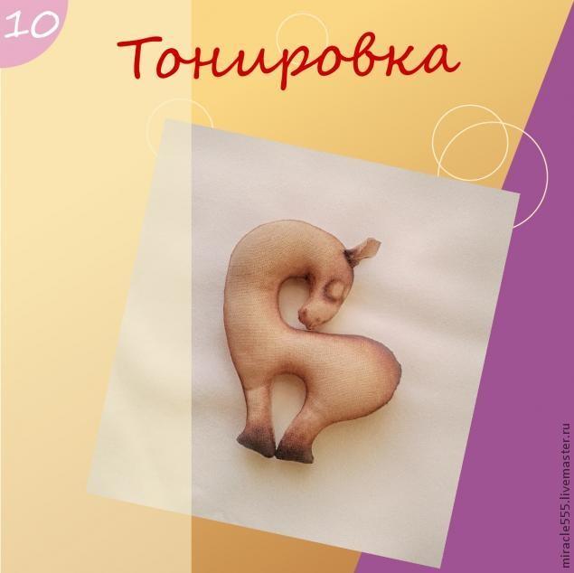 Гламурная кофейная лошадка к Новому году. Шьем текстильную игрушку (16) (635x634, 86Kb)