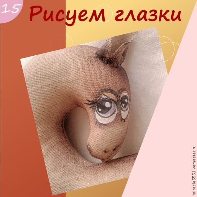 Гламурная кофейная лошадка к Новому году. Шьем текстильную игрушку (24) (635x634, 140Kb)