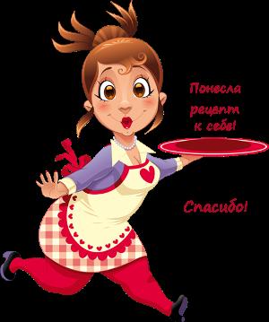 ponesla recept sebe_spasibo_ot lilesha (300x359, 74Kb)