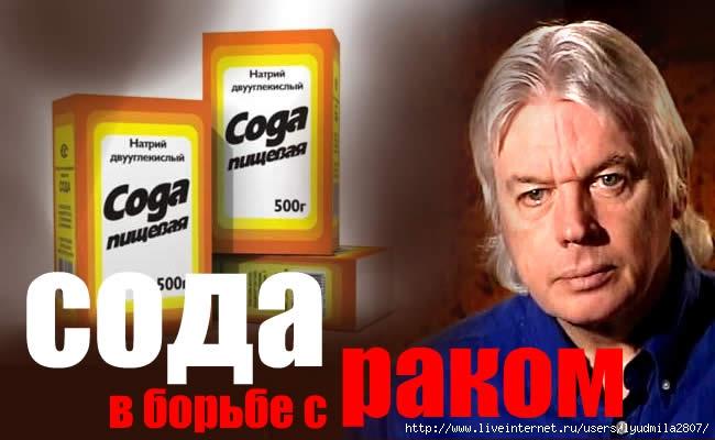 soda_rak (650x400, 121Kb)