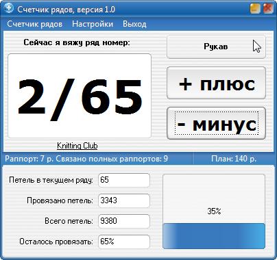 счетчик (404x380, 30Kb)
