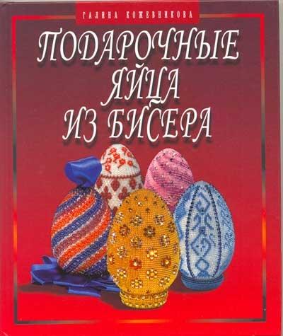 Кожевникова Галина Подарочные яйца из бисера.  Оригинальное сообщение.  Это цитата сообщения. енола.