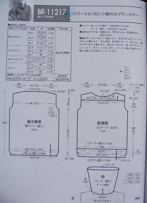 DSC06635 (509x700, 427Kb)