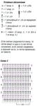 Превью sweater02_06_shema2 (200x561, 82Kb)