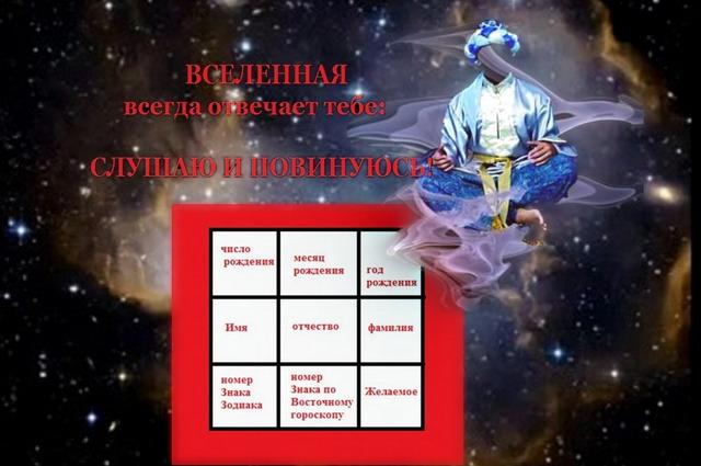 3720816_magicheskii_kvadrat (640x425, 87Kb)
