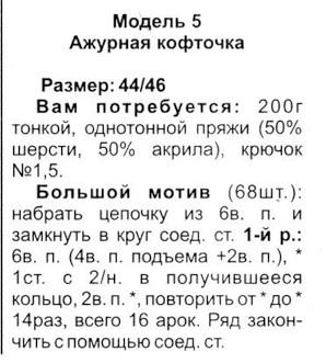 kofta-2 (298x331, 69Kb)