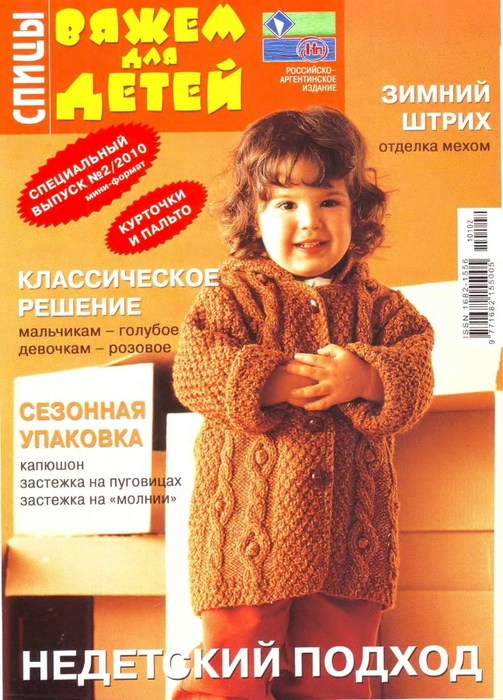 Журналы по вязание на спицах для детей схемы 949
