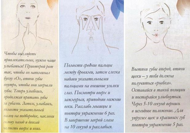 йога для лица (618x435, 62Kb)