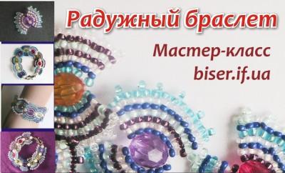 DIY:Tutorial a beading bracelet/Мастер-класс «радужный» браслет,техника кирпичного плетения./1382794867_tutiorual_braslet400x242 (400x242, 39Kb)