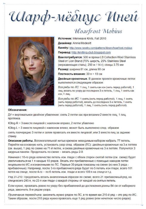 hoarfrost_ru1 (490x700, 449Kb)