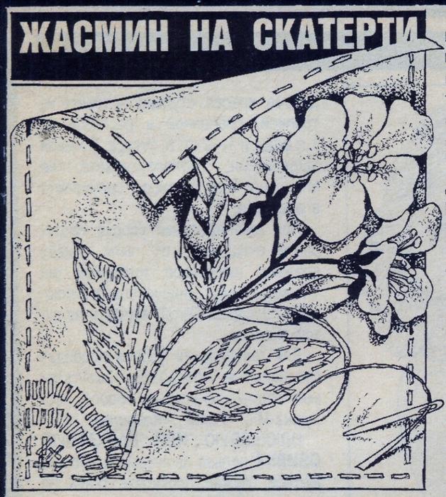 3730550_Vishivka1 (629x700, 426Kb)