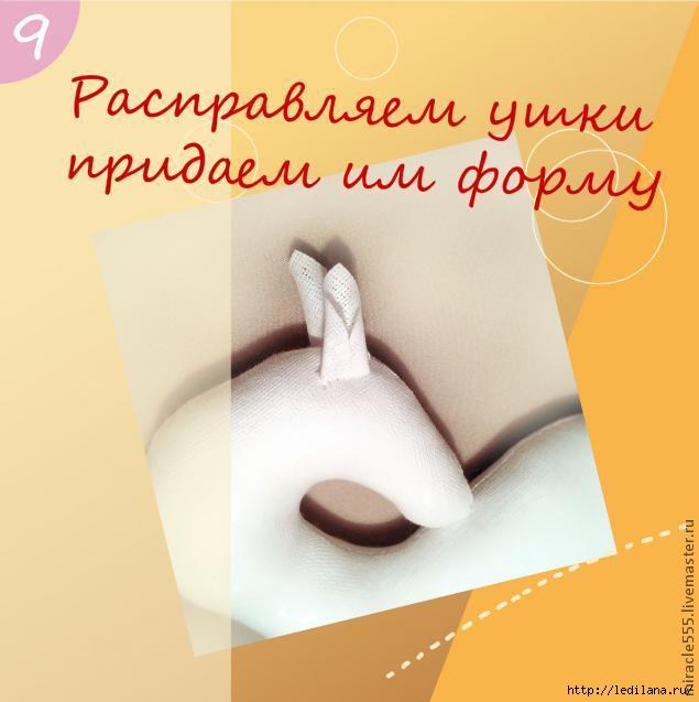 3925311_Tekstilnaya_loshadka10 (635x637, 100Kb)