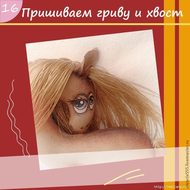 3925311_Tekstilnaya_loshadka17 (635x635, 149Kb)