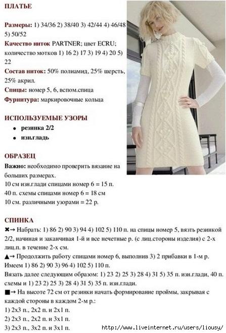 1382040547_beloe-vyazanoe-plate-s-aranami-i-shishechkami2 (447x658, 180Kb)