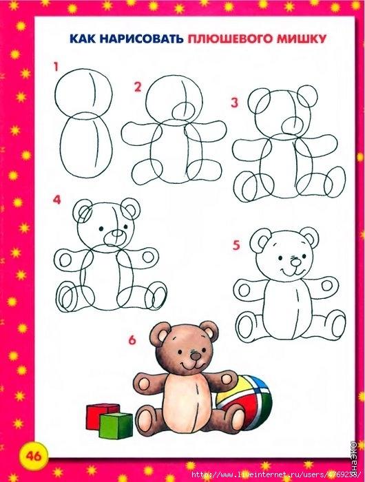 Как рисовать сидящего мишку