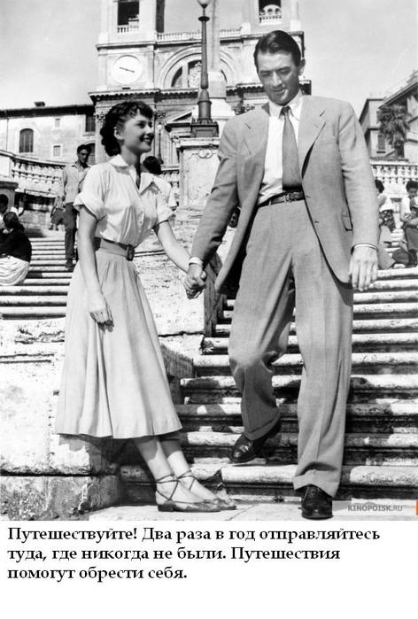 0-29-4367kinopoisk.ru-Roman-Holiday-409816 (472x700, 64Kb)