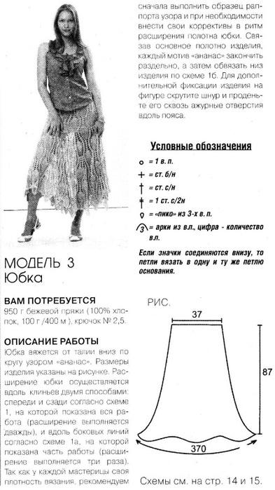 ubka-kruchkom1 (393x700, 96Kb)
