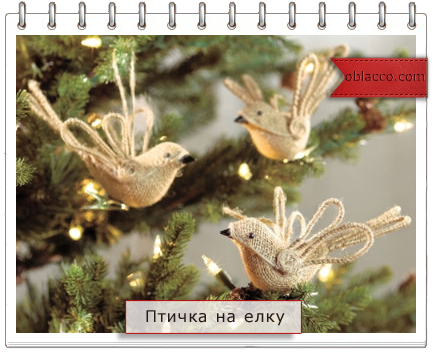 Птица на елку своими руками