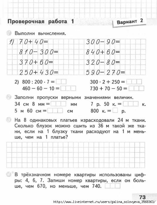 математике гдз комплексные работы класс по 3