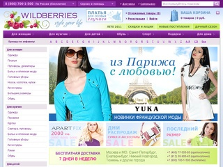 Интернет Магазин Одежды Wildberries Отзывы