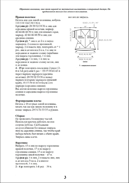 bezrukavka_39_3 (495x700, 180Kb)
