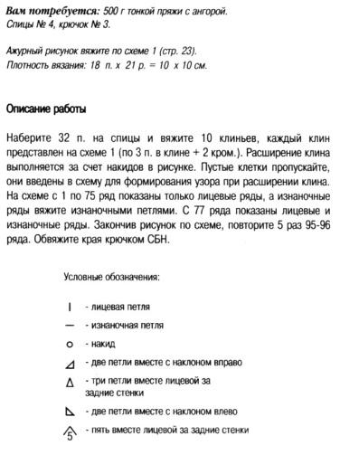 шаллька (376x503, 99Kb)
