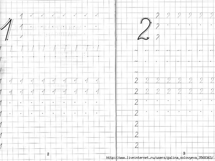 Прописи цифр для 1 класса распечатать
