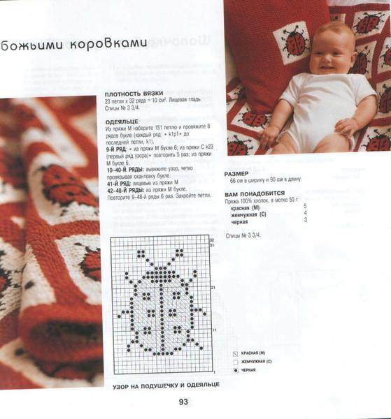 4386152_korovka31 (559x600, 86Kb)