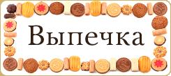 1383104855_0_11_baking (245x110, 36Kb)