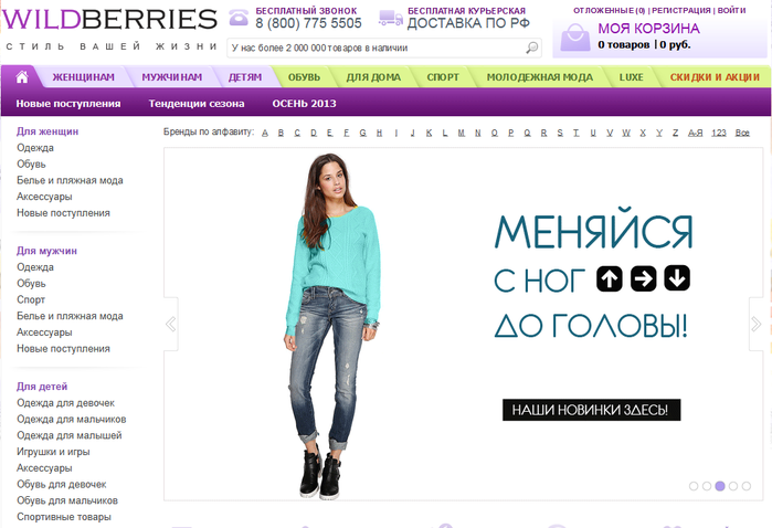 Интернет Магазин Женской Одежды Wildberries