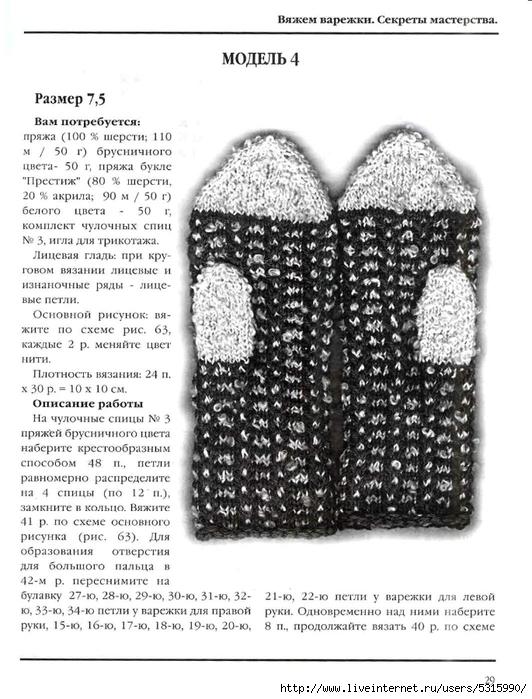 Вязание варежек спицами простым способом