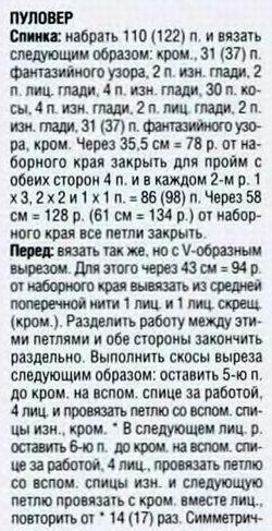 1пуловер_шарф2б (250x487, 44Kb)