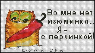 Я - с перчинкой (330x186, 71Kb)