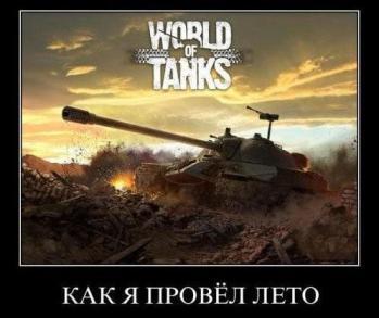 world of tanks1 (340x293, 72Kb)