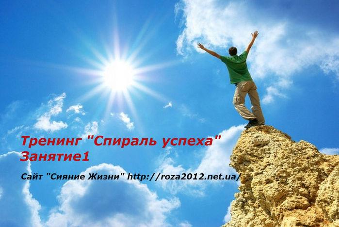 3387964_pobeditelm_1200_s_nadpisu_Spiral_yspeha (700x468, 72Kb)