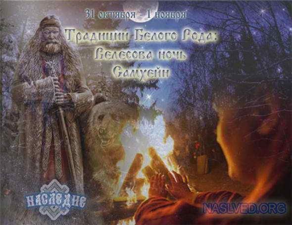 Великая Велесова Ночь с 31 октября (листопада) на 1 ноября(груденя) 106628440_3436800_velesFwAs5T2sqD