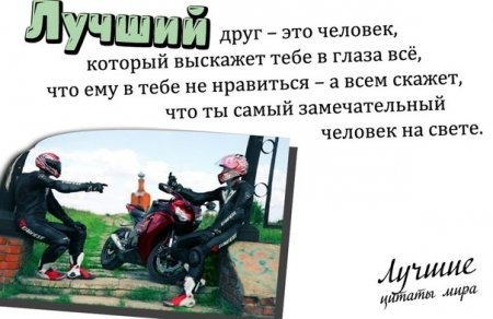 http://img0.liveinternet.ru/images/attach/c/9/106/629/106629598_large_1383155796_luchshiecitaty2.jpg