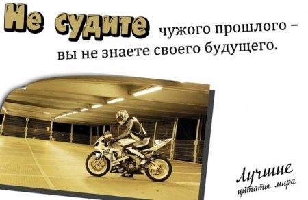 http://img0.liveinternet.ru/images/attach/c/9/106/629/106629602_large_1383155822_luchshiecitaty10.jpg