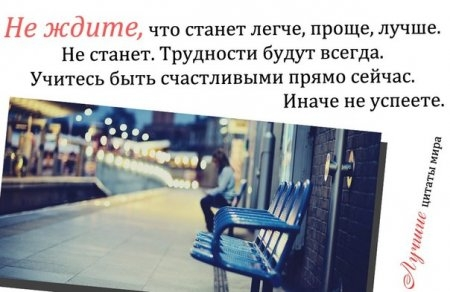 http://img0.liveinternet.ru/images/attach/c/9/106/629/106629614_large_1383155873_luchshiecitaty25.jpg