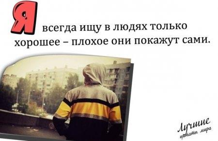 http://img0.liveinternet.ru/images/attach/c/9/106/629/106629618_large_1383155889_luchshiecitaty6.jpg