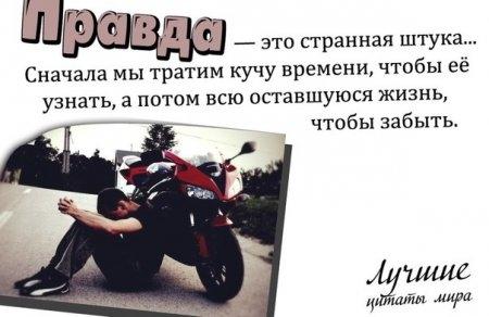 http://img0.liveinternet.ru/images/attach/c/9/106/629/106629630_large_1383155919_luchshiecitaty21.jpg