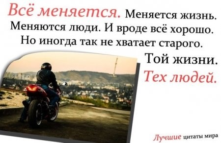 http://img0.liveinternet.ru/images/attach/c/9/106/629/106629632_large_1383155921_luchshiecitaty27.jpg