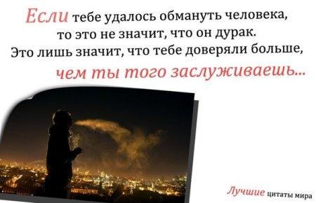 http://img0.liveinternet.ru/images/attach/c/9/106/629/106629642_large_1383155955_luchshiecitaty32.jpg